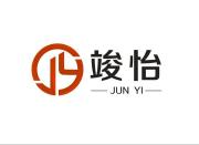 重庆竣怡工程项目管理有限公司
