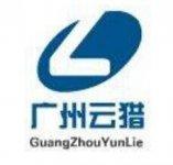 广州云猎信息技术有限公司