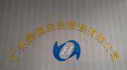 广州昊通企业管理有限公司
