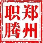 郑州职腾企业管理咨询有限公司