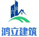 重庆鸿立建筑工程咨询有限公司