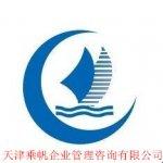 天津乘帆企业管理咨询有限公司