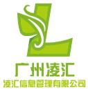 广州凌汇信息管理有限公司