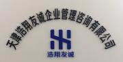 天津市浩翔友诚企业管理咨询有限公司