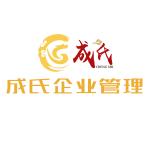 山东成氏企业管理咨询有限公司