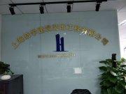 上海水利水电总承包二级资质转让