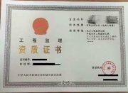 北京卡米富恒专业代办监理资质电力施工总包专包资质如有需要随时联系李松134 39