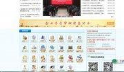 芜湖百瑞企业管理咨询有限公司