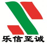 北京乐信至诚企业管理有限公司