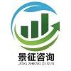 重庆景征企业管理咨询有限责任公司