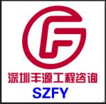 深圳丰源工程咨询有限公司