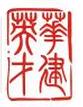 北京华建英才人力资源顾问有限公司重庆二分公司