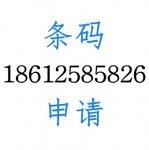 淮南产品条码怎么申请,想要申请条码。
