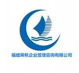 福州乘帆企业管理咨询有限公司