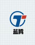陕西蓝腾企业管理咨询有限公司