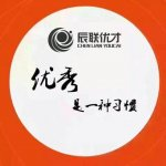 广州辰联企业管理咨询有限公司西安分公司