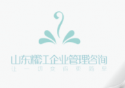 山东耀江企业管理咨询有限公司