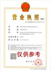 深圳市星际企业管理咨询有限公司
