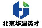 北京华建英才人力资源有限公司成都三分公司