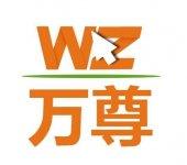 广州市万尊企业管理咨询有限公司