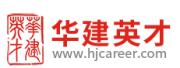 北京华建英才人力资源顾问有限公司天津分公司