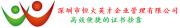 深圳市恒大英才企业管理有限公司