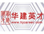 北京华建英才人力资源顾问有限公司成都二分公司