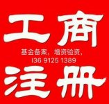 北京国际旅行社资质申请办理条件和流程 旅行社转让