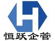 西安恒跃企业管理咨询有限公司