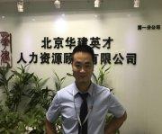 北京华建英才信息咨询有限公司