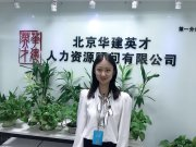 北京华建英才人力资源顾问有限公司北京一分公司