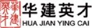 北京华建英才人力资源顾问有限公司西安分公司