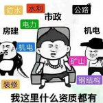 南京苏州无锡市政房建钢结构资质转让升级补录业绩
