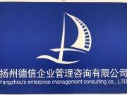 扬州德信企业管理咨询有限公司