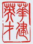 北京华建英才人力资源顾问有限公司