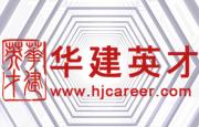北京华建英才人力资源顾问有限公司贵阳一分公司