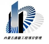 内蒙古建毅工程项目管理有限公司