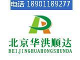 北京华洪顺达咨询有限公司