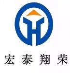 贵州宏泰翔荣建筑工程有限公司