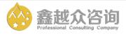 四川鑫越众商务咨询有限公司