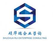 深圳市硕华瑞企业咨询有限公司