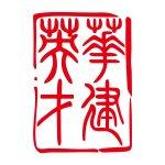 北京华建英才人力资源顾问有限公司重庆一分公司