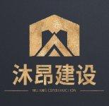 吉林省沐昂建设工程有限公司