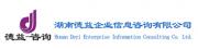 湖南德益企业信息咨询有限公司