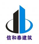 四川信和泰建筑责任有限公司