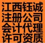 九江园林绿化资质办理升级需要的材料