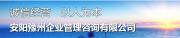 河南豫州企业管理咨询有限公司