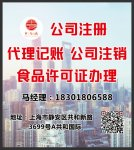 上海进出口权资质办理一般要多少钱