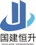 北京国建恒升咨询有限公司