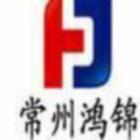 常州鸿锦企业管理咨询有限公司